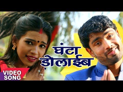 Video Hemant Harjai का सबसे अलग गाना | का घंटा डोलाइब | Golmaal Ba | Indu Singh | Hit Song download in MP3, 3GP, MP4, WEBM, AVI, FLV January 2017