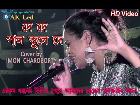 De De Pal Tule De | দে দে পাল তুলে দে | Cover by Imon Chakraborty in Ramtarak Dol Utsab