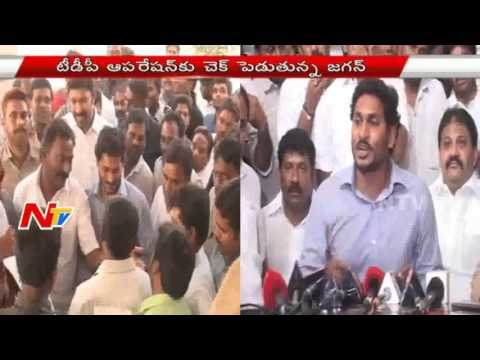 YS Jagan Plans On Stopping TDP Operation Aakarsh | NTV