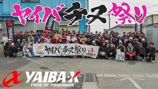 YAIBA-X TV #13 「大阪支部 チヌ祭り in 大阪南港」