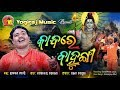 Bolbum Special || Kandhare kaudi odia bhajan  || sricharan || Ranjan || Bublee  || By Yogiraj Music