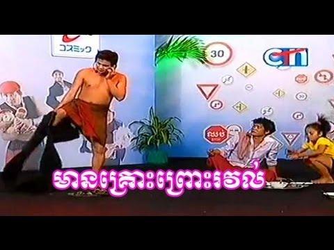 CTN Comedy Mean Krous Thnak Prous Tae Rovuel