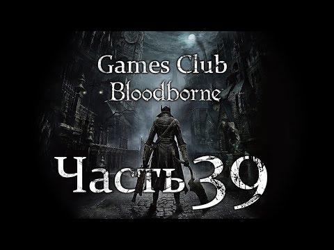 Прохождение игры Bloodborne часть 39 - Убили Тень Ярнама (босс)
