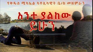ANTE YALIKEW YIHUN - Ethiopian Catholic Mezmur
