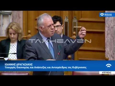 Δάνεια σε ελβετικό φράγκο: Συζήτηση επίκαιρης ερώτησης στην Ολομέλεια