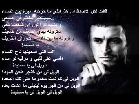 كاظم الساهر يا مستبدة Kazem Al Saher Ya mostabida (видео)