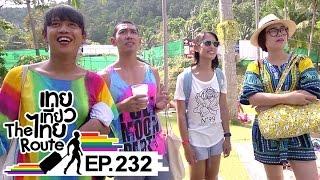เทยเที่ยวไทย The Route  ตอน 232  Dream Islands Fullmoon @เกาะพะงัน พาเที่ยว เกาะพะงัน , Fullmoon Party หาดริ้น พ่อค้าแซ่บ : คุณโอม คุณอั้ม ร้าน : ตี๋ใหญ่ ไ...