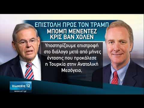 Σε ετοιμότητα Αθήνα και Λευκωσία- Εκλογές στο ψευδοκράτος με Navtex | 11/10/2020 | ΕΡΤ
