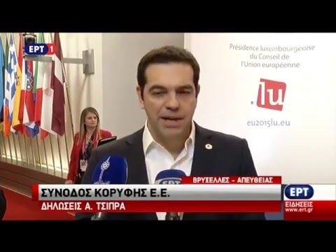 Δηλώσεις Πρωθυπουργού μετά τη Σύνοδο του Ευρωπαϊκού Συμβουλίου