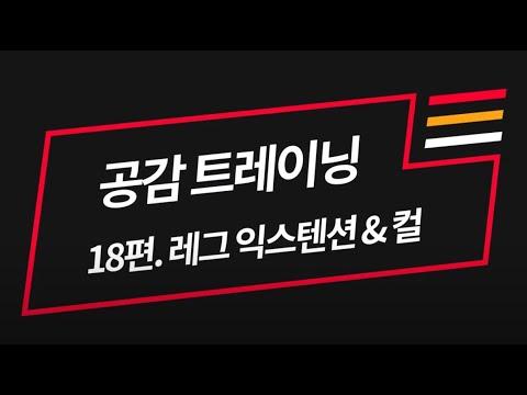 [공감트레이닝] 18편 : 레그 익스텐션 & 컬