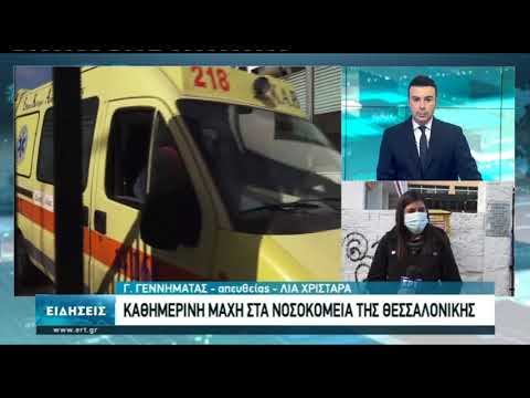 Καθημερινή μάχη στα νοσοκομεία της Θεσσαλονίκης | 22/11/2020 | ΕΡΤ