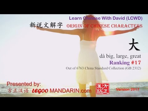 Origin of Chinese Characters - 017 大 dà big, large, great - Learn Chinese with Flash Cards