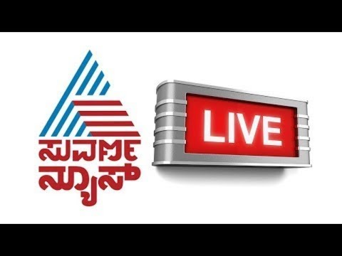 Suvarnanews LIVE TV 24/7 | Latest Kannada News On Live