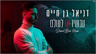 הזמר דניאל בן חיים - בסינגל חדש - עכשיו או לעולם