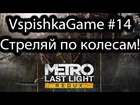 Metro Last Light Redux - 14 - Прохождение VspishkaGame