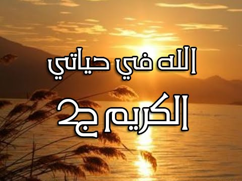 الله في حياتي - الكريم ج 2