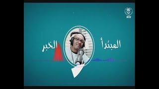 """"""" المبتدأ.. والخبر"""" بودكاست أسبوعي لـ خالد بن أحمد خلفاوي -02-"""