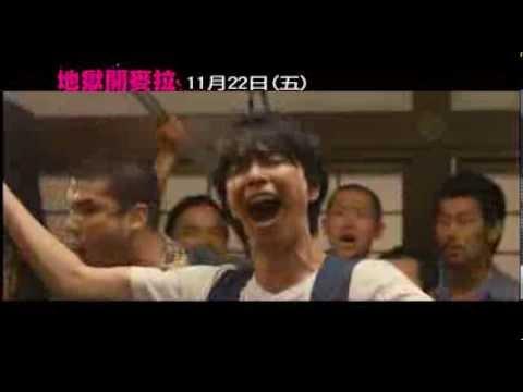 《地獄開麥拉》預告 11/22上映!