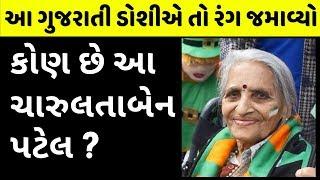ગુજરાતી ડોશીને જલશો પડી ગયો   Charulata Patel   87-Year-Old Indian Cricket Super-Fan