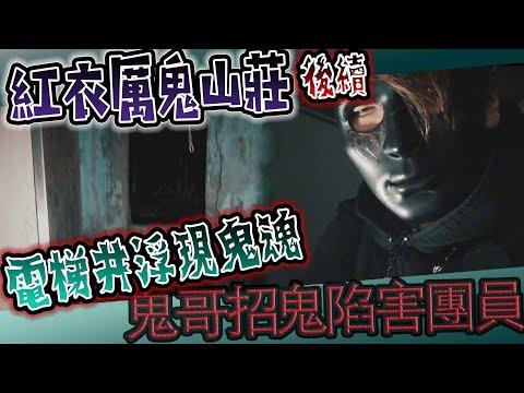 【鬼Man】探險後續#12 king誤犯禁忌!|鬼哥召鬼陷害liann|電梯浮現幽魂《巫師日記》【另