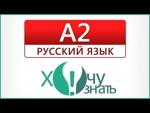 Задание A2 по русскому языку. Подготовка к ГИА 2012
