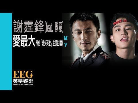 謝霆鋒《愛最大》(feat.歐豪) 官方MV — 電影「救火英雄」主題曲 (國語版)