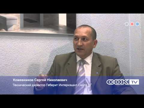 Кожевников С.Н., технический директор Геберит Интернэшнл Сейлз АГ