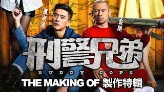 Buddy Cops (刑警兄弟) - Making Of 製作特輯 : Part 1