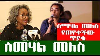 የመለስ ዜናዊ ልጅ ስማሃል መለስ የጠየቀችው ጥያቄ | Ethiopia