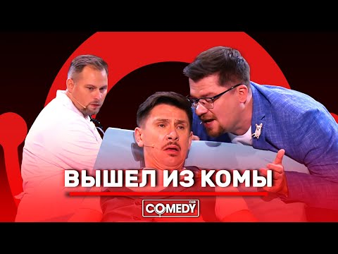 Comedyclub. Иванов «Вышел из комы»