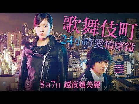《歌舞伎町24小時愛情摩鐵》