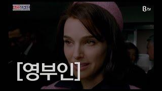 [김태훈의 무비셀렉션] 재키 (Jackie, 2016)