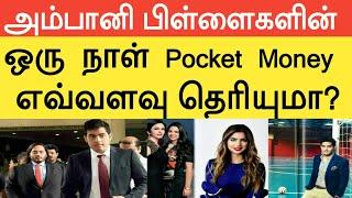 அம்பானி பிள்ளைகளின் ஒரு நாள் பொக்கெட் செலவு எவ்வளவு தெரியுமா?Ambani Son's 1 day Pocket...