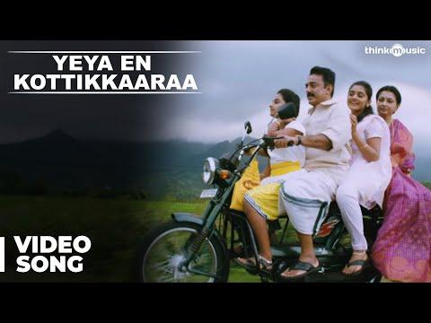 Yeya En Kottikkaaraa Video Song | Papanasam | Kamal Haasan | Gautami | Jeethu Joseph | Ghibran