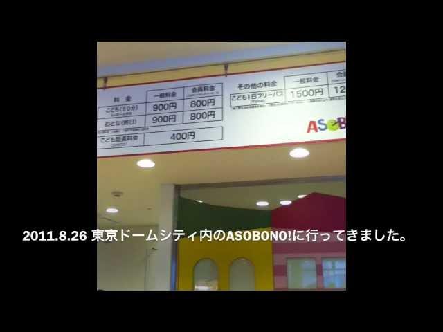 東京ドームシティ アソボーノで遊んできました。