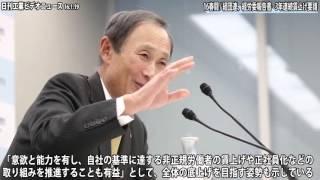 16春闘/経団連が経労委報告書−3年連続賃上げ要請、ベア争点にせず(動画あり)