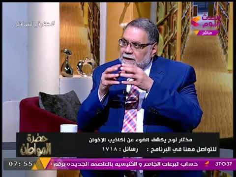 العرب اليوم - مختار نوح يؤكد أن تنظيم