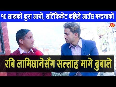 (बन्दना नेपालका बुबाले रबि लामिछानेसँग यस्तो सल्लाह मागे, १० लाखको कुरा आयो   Father of Bandana Nepal - Duration: 12 minutes.)