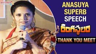 Video Anasuya Superb Speech about Ram Charan & Sukumar | Rangasthalam Thank You Meet | Samantha | DSP MP3, 3GP, MP4, WEBM, AVI, FLV September 2018