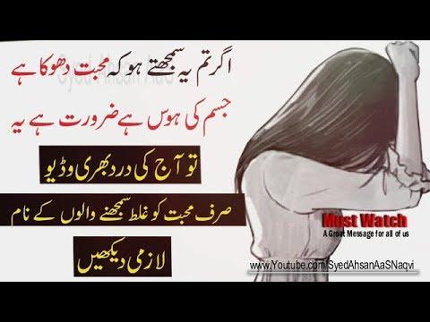 Life quotes - Mohabbat Sirf Jism Ki Hawas Hai Dhoka Hai Zarorat Hai Kya Hai Ye Tumhari Nazar Me  Silent Message