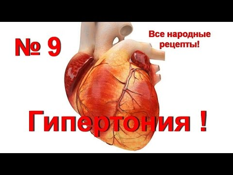 Гипертония ! Как вылечить гипертонию ! Снижение давления без лекарств | 9 |  #гипертония #edblack