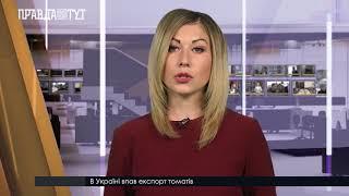 Випуск новин на ПравдаТут за 11.08.18 (20:30)