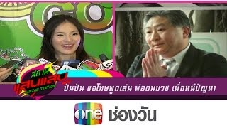 Station Sansap 27 March 2014 - Thai Talk Show