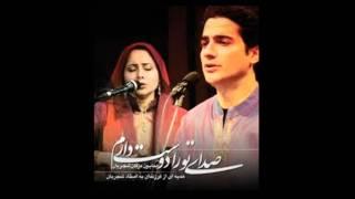 همایون و مژگان شجریان -- صدای تو را دوست دارم Homayoun&Mojgan Shajarian-Sedaye Tora Doost Daram