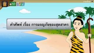 สื่อการเรียนการสอน เรียนรู้คำศัพท์ เรื่องสุดสาคร ป.4 ภาษาไทย