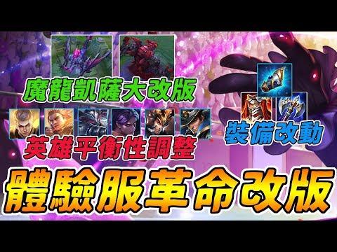 體驗服革命改版|魔龍、凱薩、英雄、裝備、兵線重大改版!【佑哥】