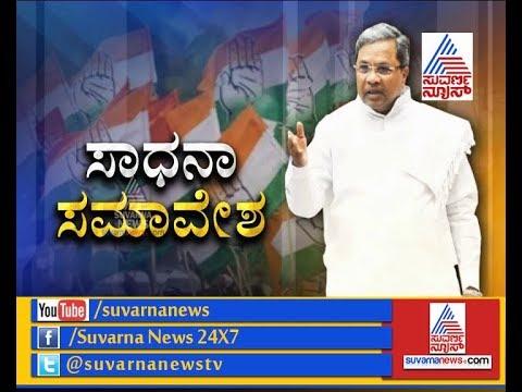 Video CM Siddaramaiah Speech During Congress Sadhana Samavesha Held In  Yeswanthpur download in MP3, 3GP, MP4, WEBM, AVI, FLV January 2017