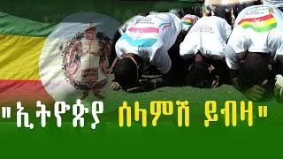 "Ethiopia: ""ኢትዮጵያ ሰላምሽ ይብዛ"" በዓለ ጥምቀት"