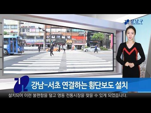 2017년 4월 넷째주 강남구 종합뉴스