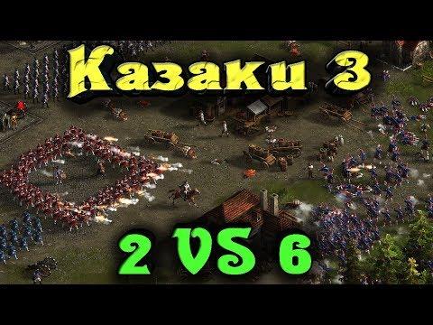 Двое против Шести - Казаки 3 стрим